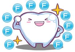 フッ素のパワーで歯質強化! 効果的に虫歯予防!