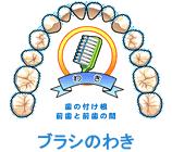 歯ブラシの部位と磨ける場所:ブラシのわき
